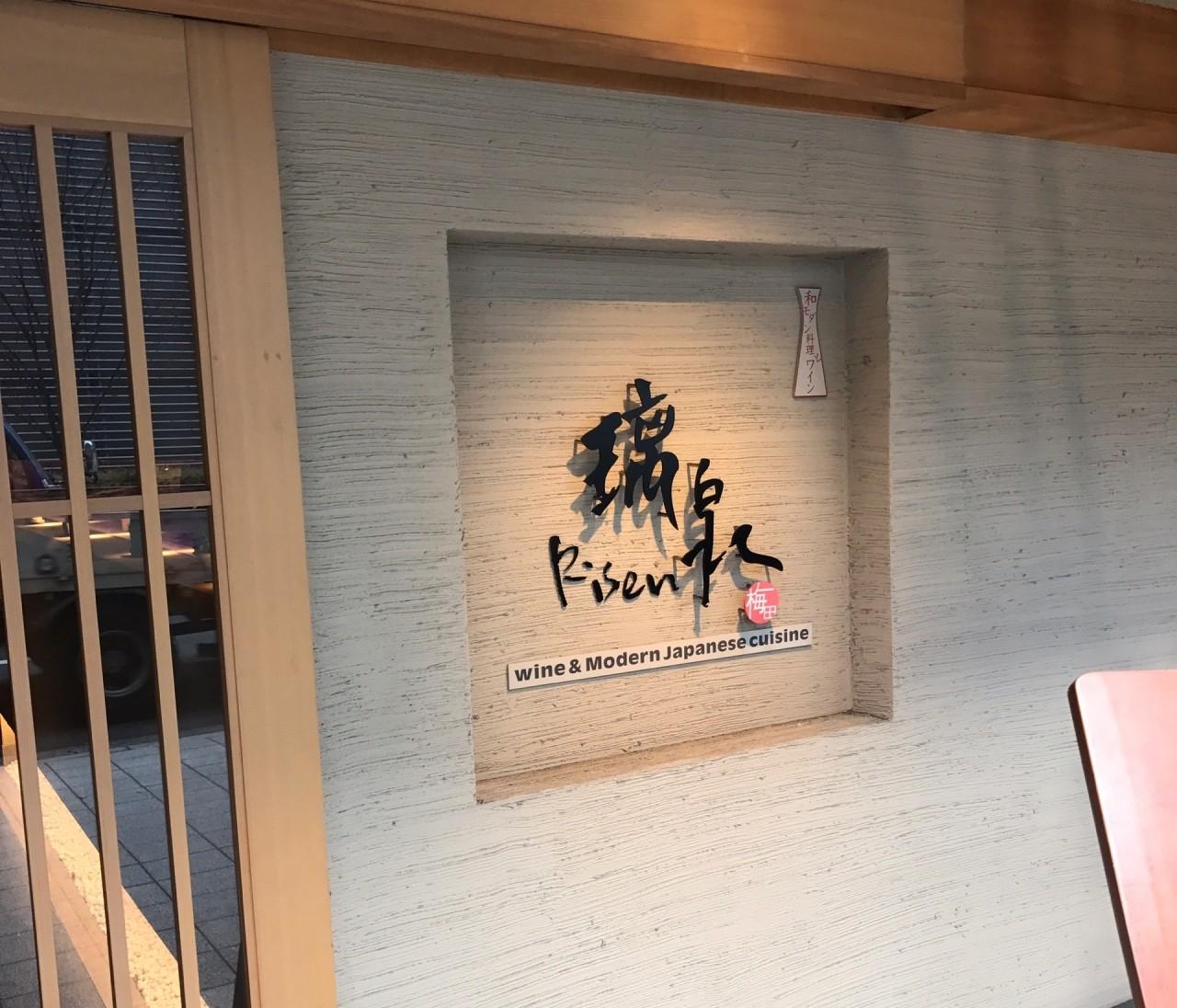 和モダン料理とワインのお店。璃泉へ。