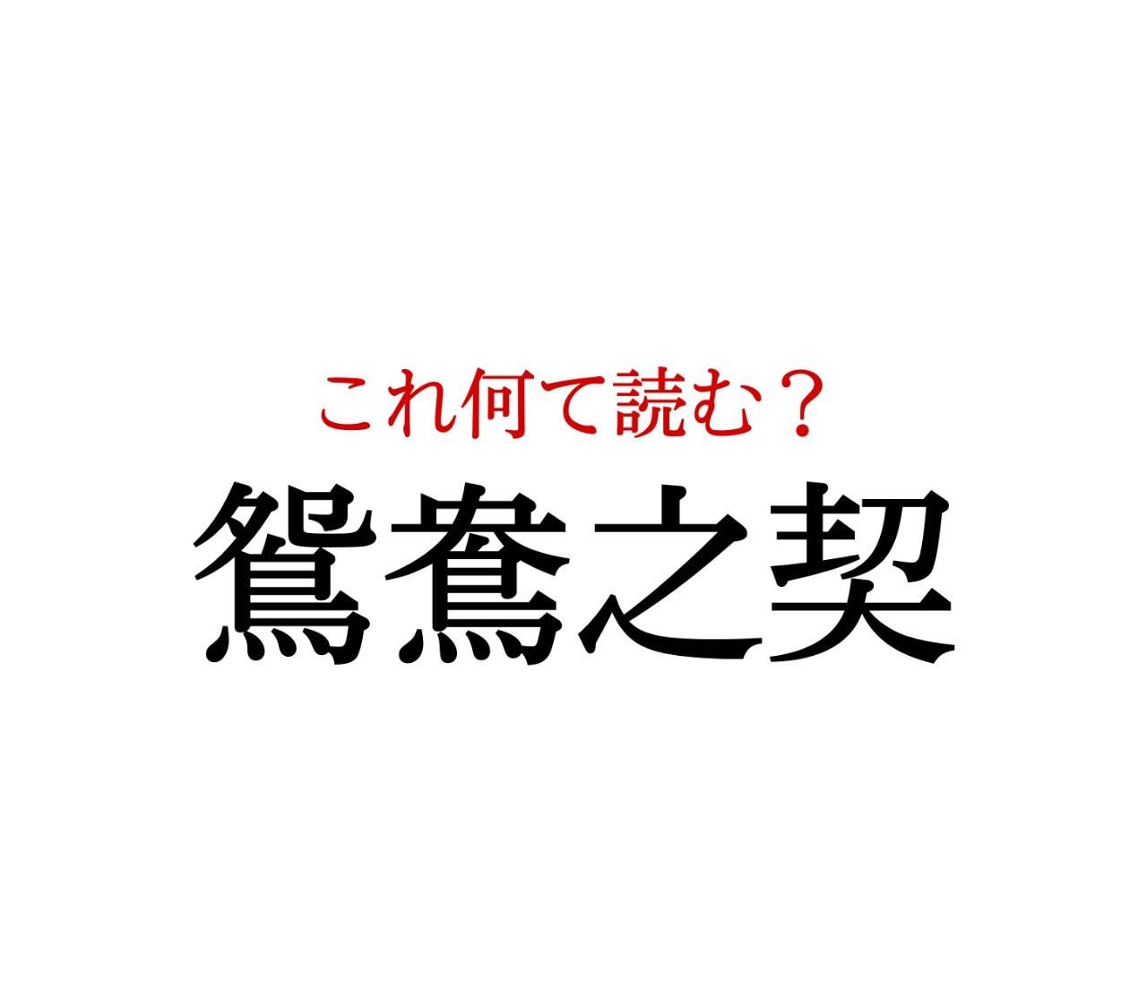 「鴛鴦之契」:この漢字、自信を持って読めますか?【働く大人の漢字クイズvol.92】