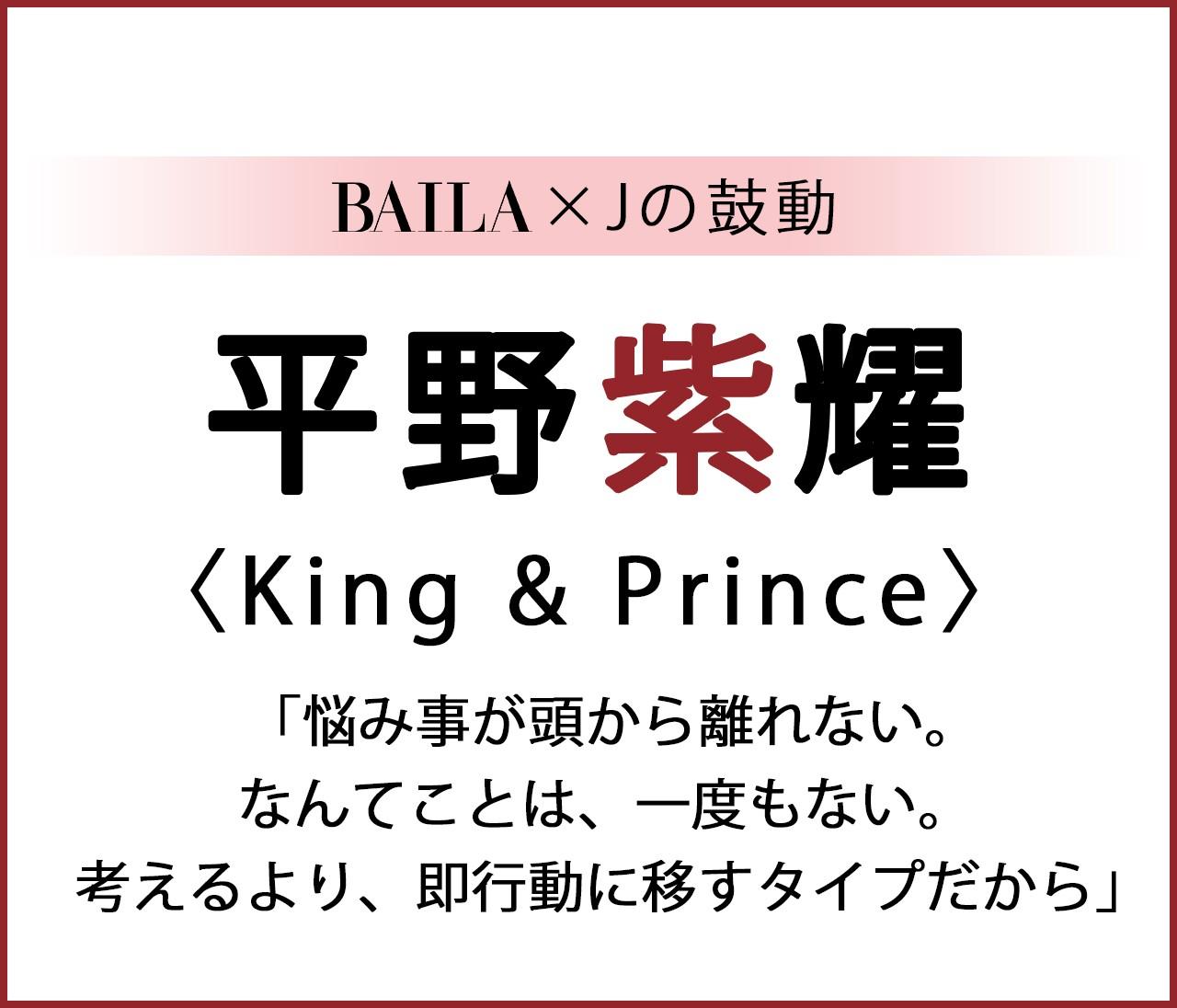 【 #King&Prince #平野紫耀 】King & Prince 平野紫耀スペシャルインタビュー《前編》【BAILA × Jの鼓動】