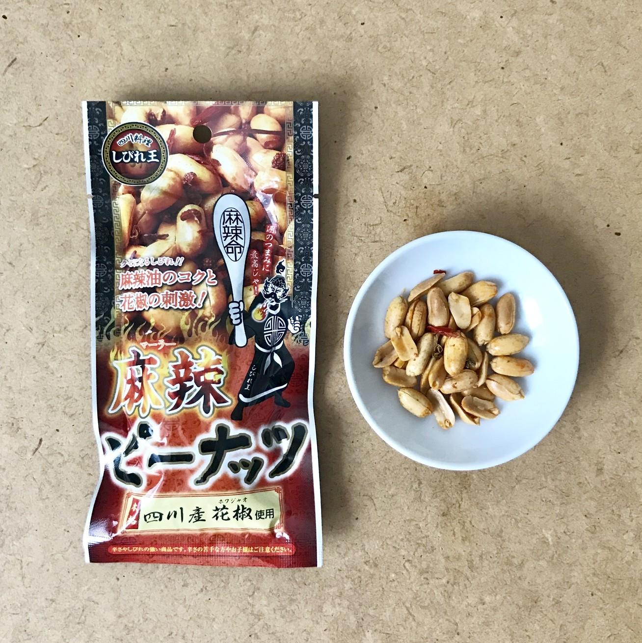 しびれ王 麻辣ピーナッツ¥129/カルディ コーヒーファーム