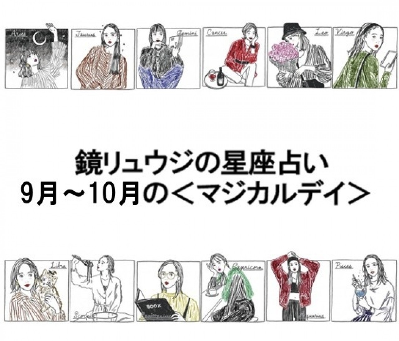 【鏡リュウジの星座占い】9月~10月の<マジカルデイ>に注目!