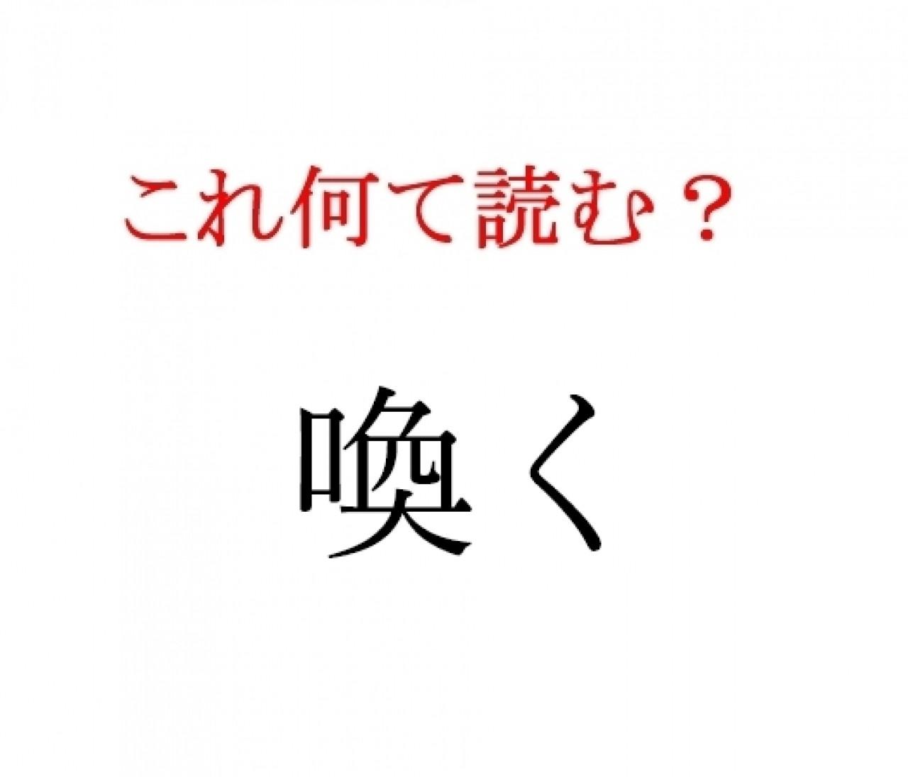 「喚く」:この漢字、自信を持って読めますか?【働く大人の漢字クイズvol.4】