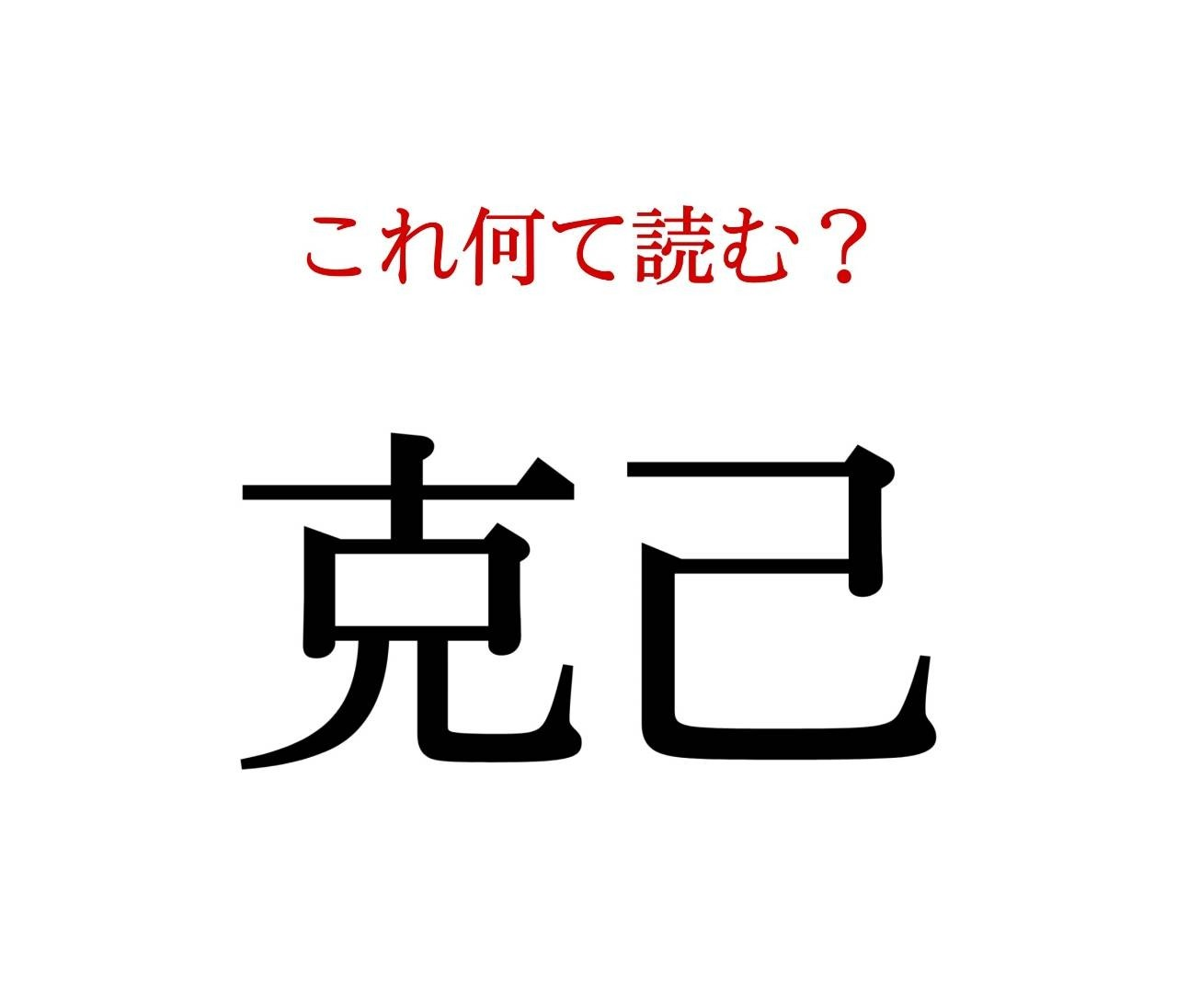 「克己」:この漢字、自信を持って読めますか?【働く大人の漢字クイズvol.30】