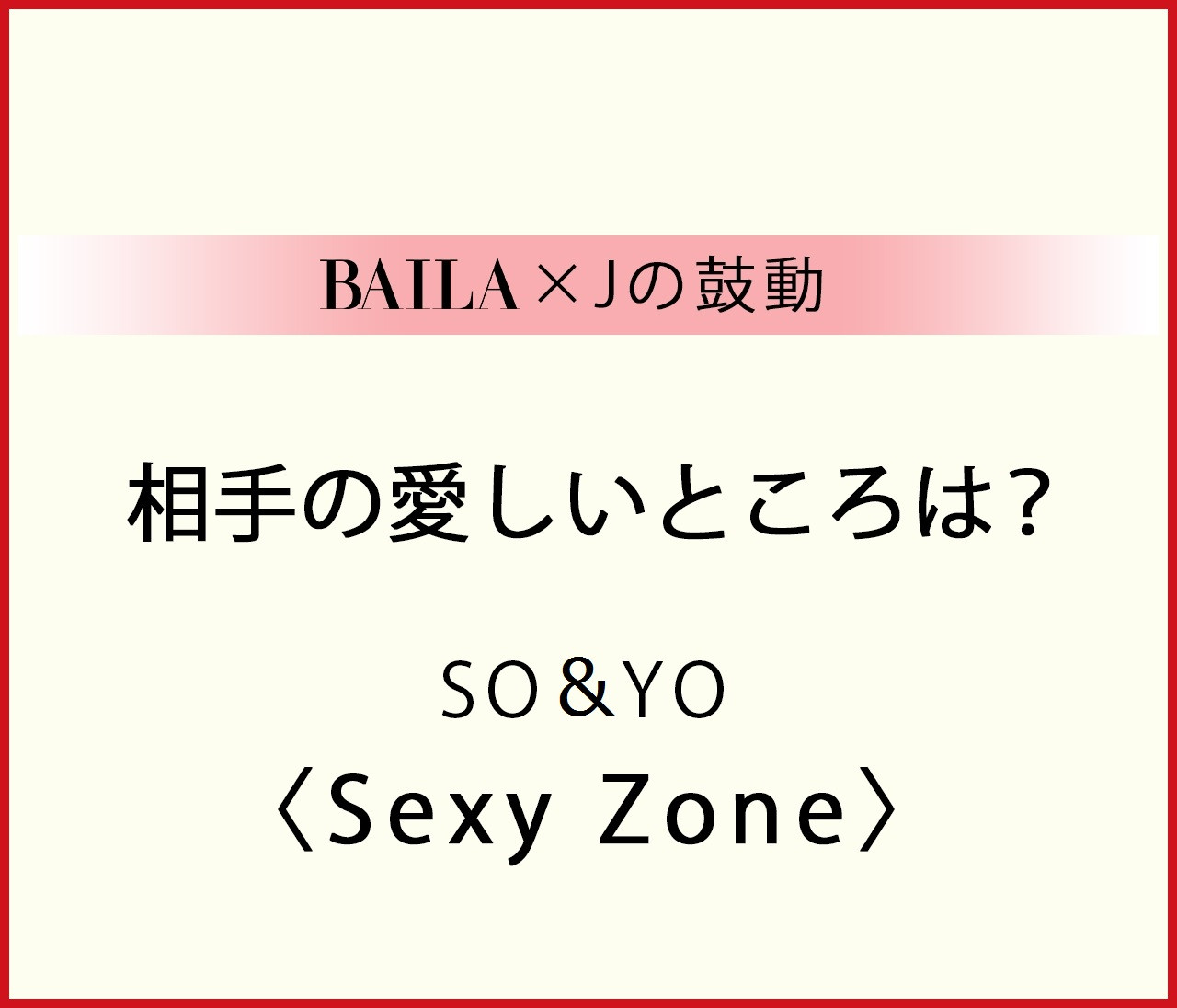 【Sexy Zone】松島聡&マリウス葉、相手の愛しいところは?【BAILA × Jの鼓動】