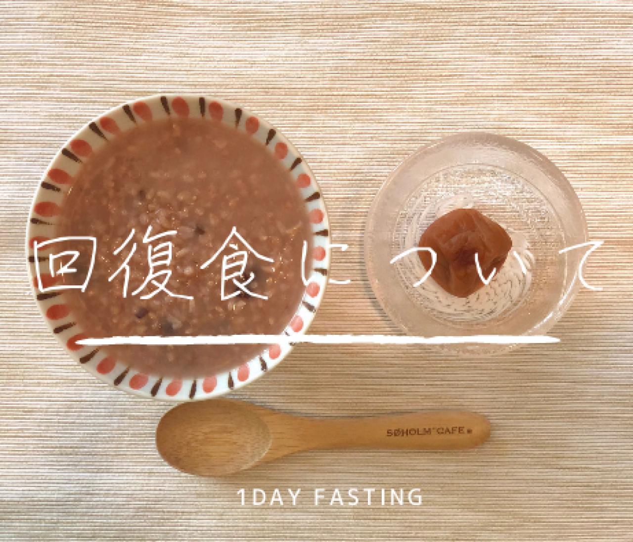 【1日断食】ファスティングで現れた効果とは?〜回復食編〜