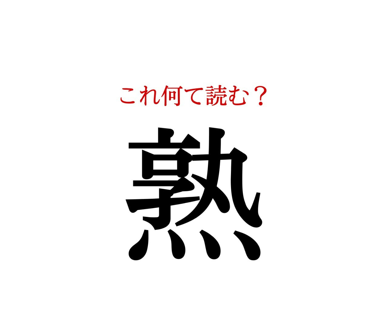 「熟」:この漢字、自信を持って読めますか?【働く大人の漢字クイズvol.95】