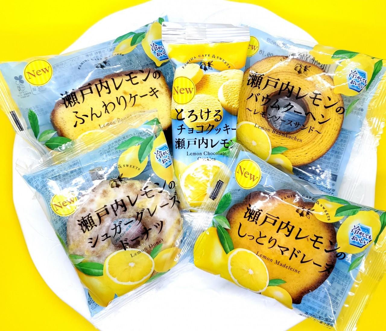 【ファミマ新作】爽やかな美味しさ♪瀬戸内レモンの焼き菓子5種類を実食レビュー!