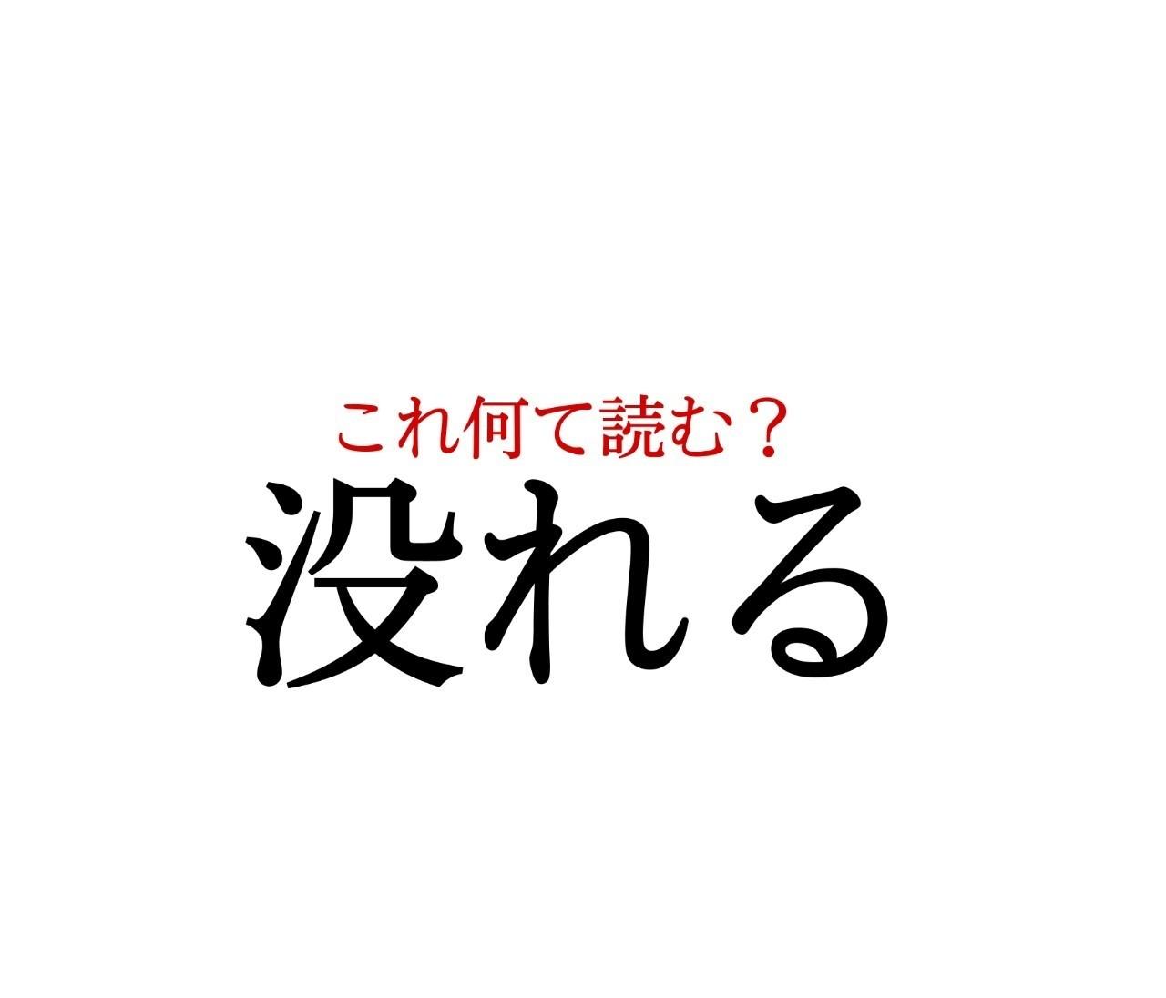 「没れる」:この漢字、自信を持って読めますか?【働く大人の漢字クイズvol.262】