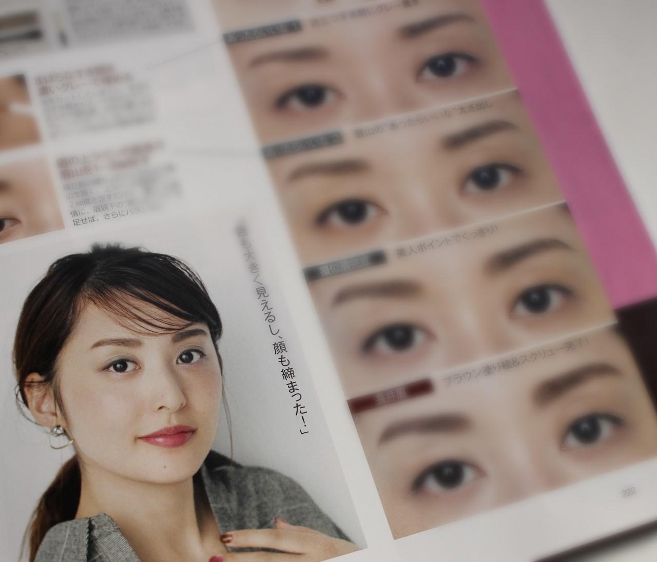 【眉ブラシ動画付き】読み応えたっぷり♡BAILA12月号発売