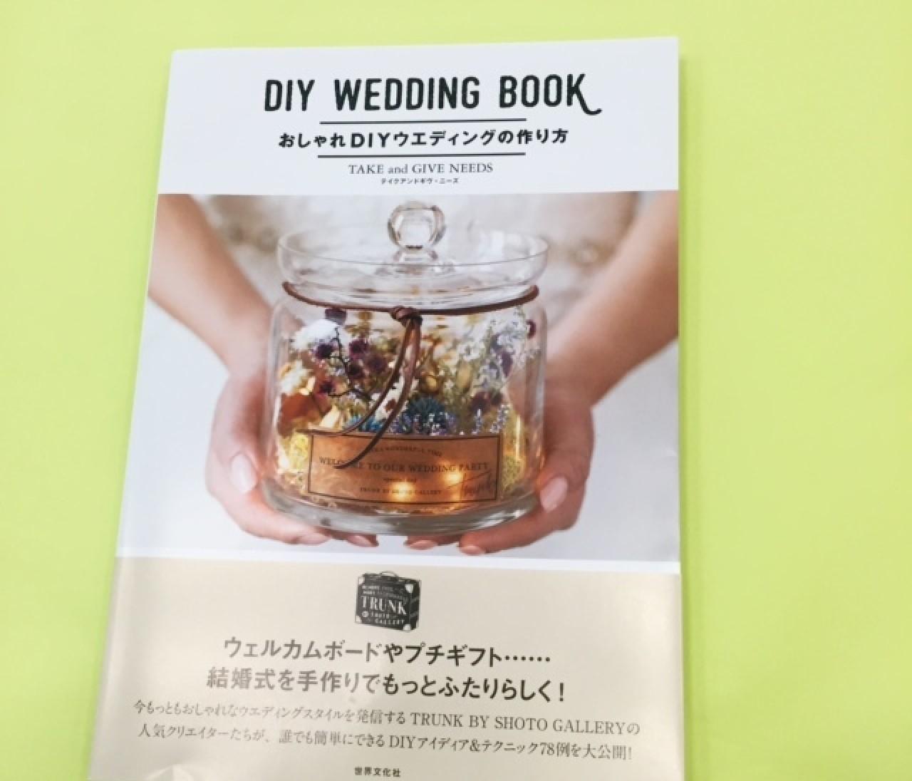 【プレ花】大人気の「TRUNK」のクリエイターによるDIY本がおしゃれすぎる!