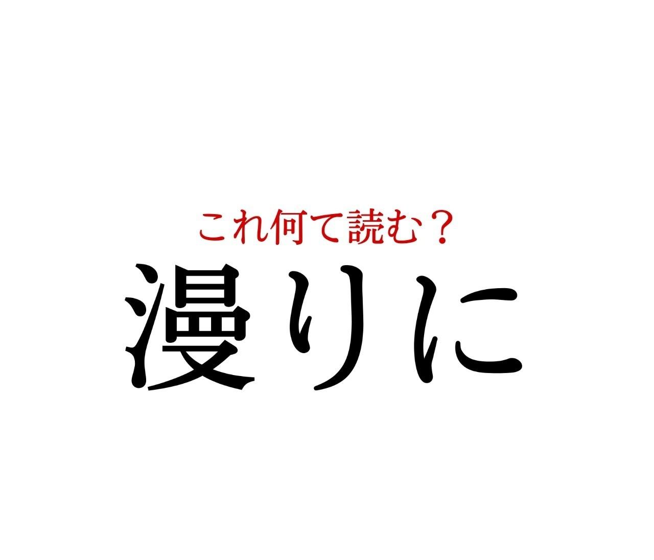 「漫りに」:この漢字、自信を持って読めますか?【働く大人の漢字クイズvol.250】