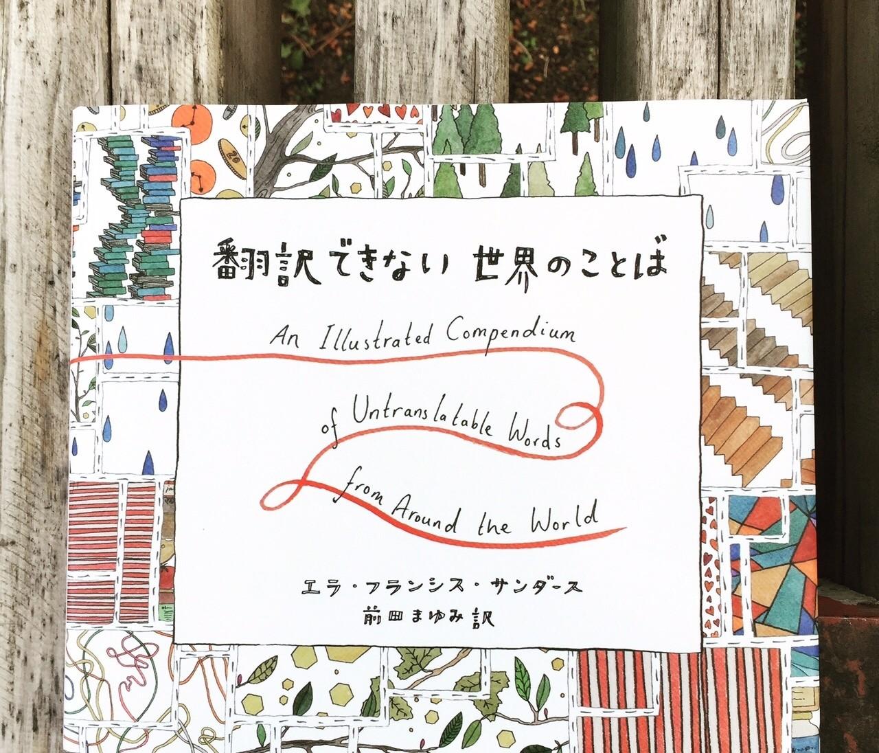 神楽坂の本屋「かもめブックス」で買った、話題の大人の絵本。