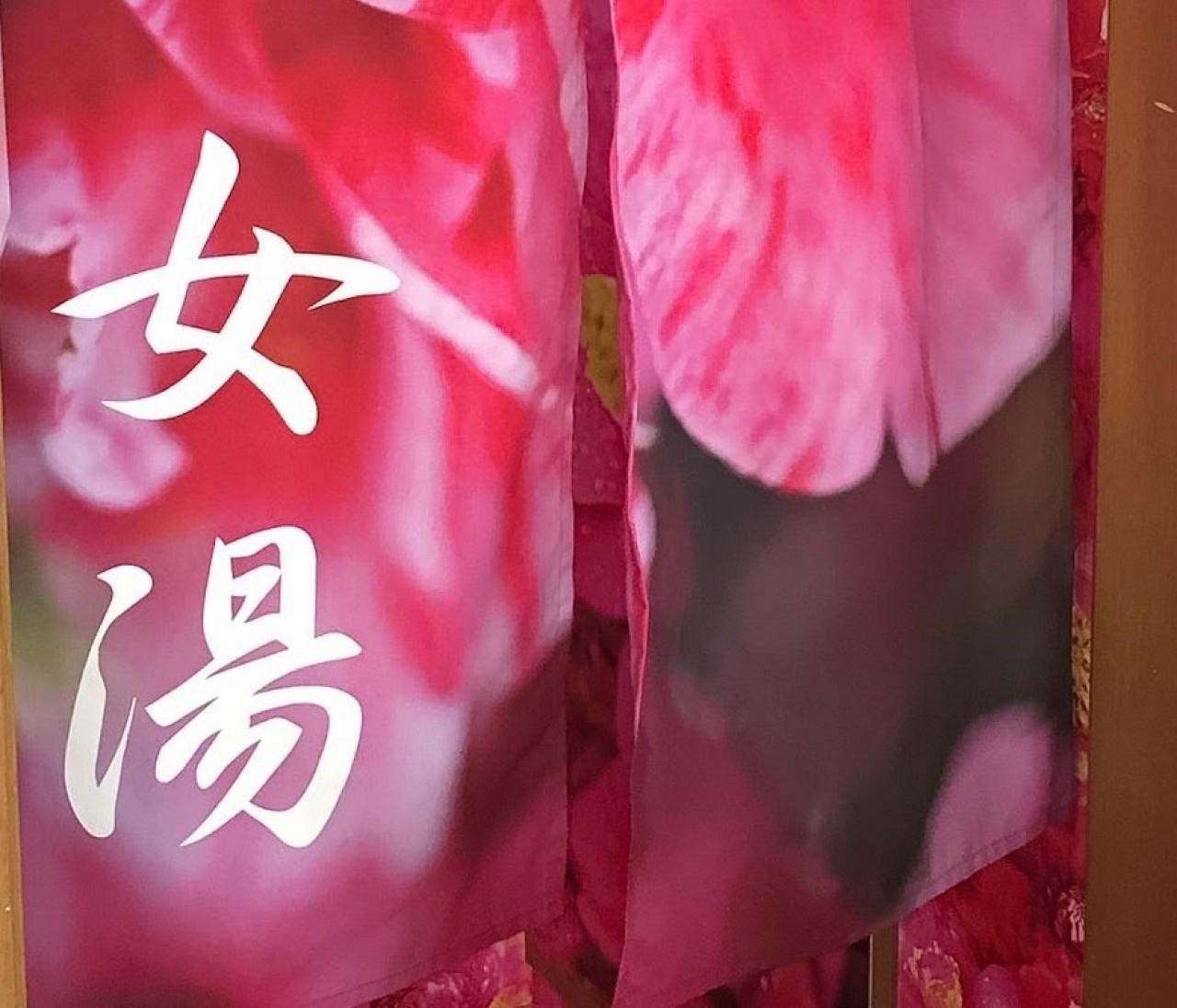 """〔期間限定〕「TSUBAKI」×蜷川実花の""""インスタ映え銭湯""""に潜入取材!"""