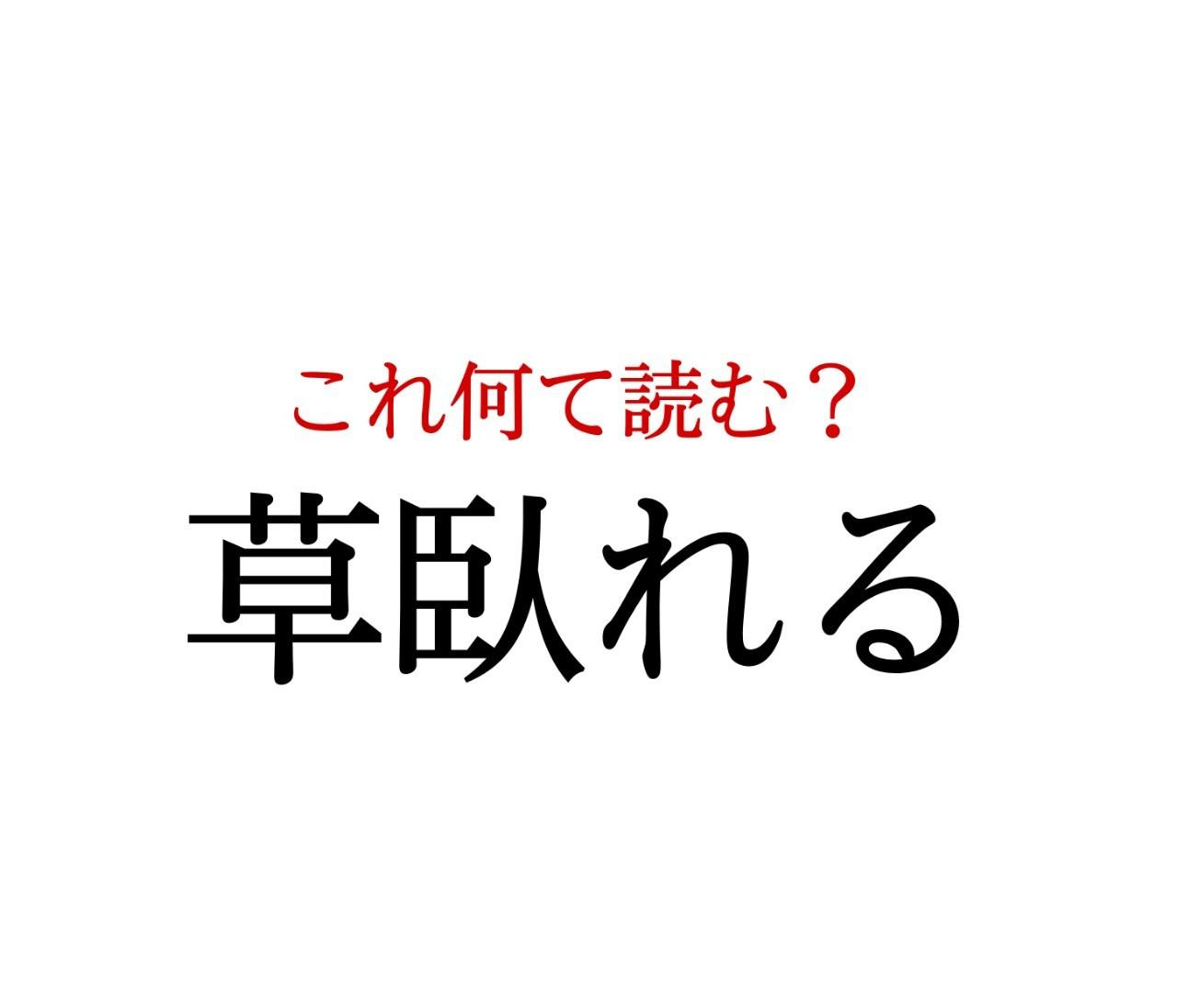 「草臥れる」:この漢字、自信を持って読めますか?【働く大人の漢字クイズvol.93】