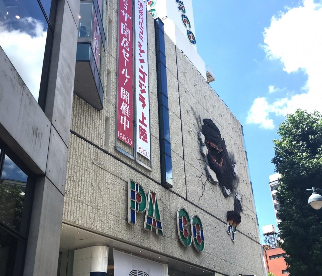 またね、渋谷パルコ!