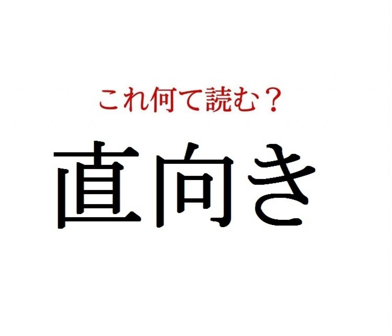 「直向き」:この漢字、自信を持って読めますか?【働く大人の漢字クイズvol.291】