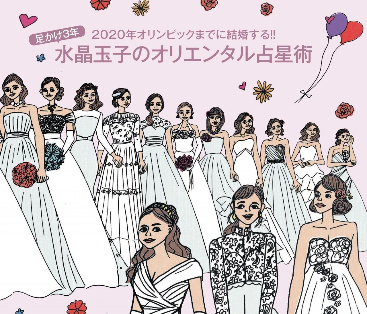 水晶玉子さんが2020年までの結婚運を占います!BAILA7月号別冊付録はなんと足かけ3年分の「水晶玉子のオリエンタル占星術」