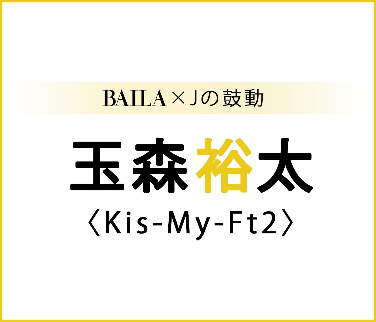 【 #KisMyFt2 #玉森裕太 】Kis-My-Ft2 玉森裕太スペシャルインタビュー!【BAILA × Jの鼓動】