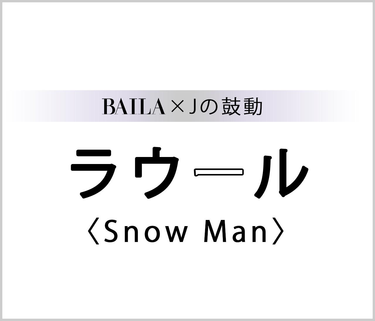 【 #SnowMan #ラウール 】ラウールスペシャルインタビュー!【BAILA × Jの鼓動】
