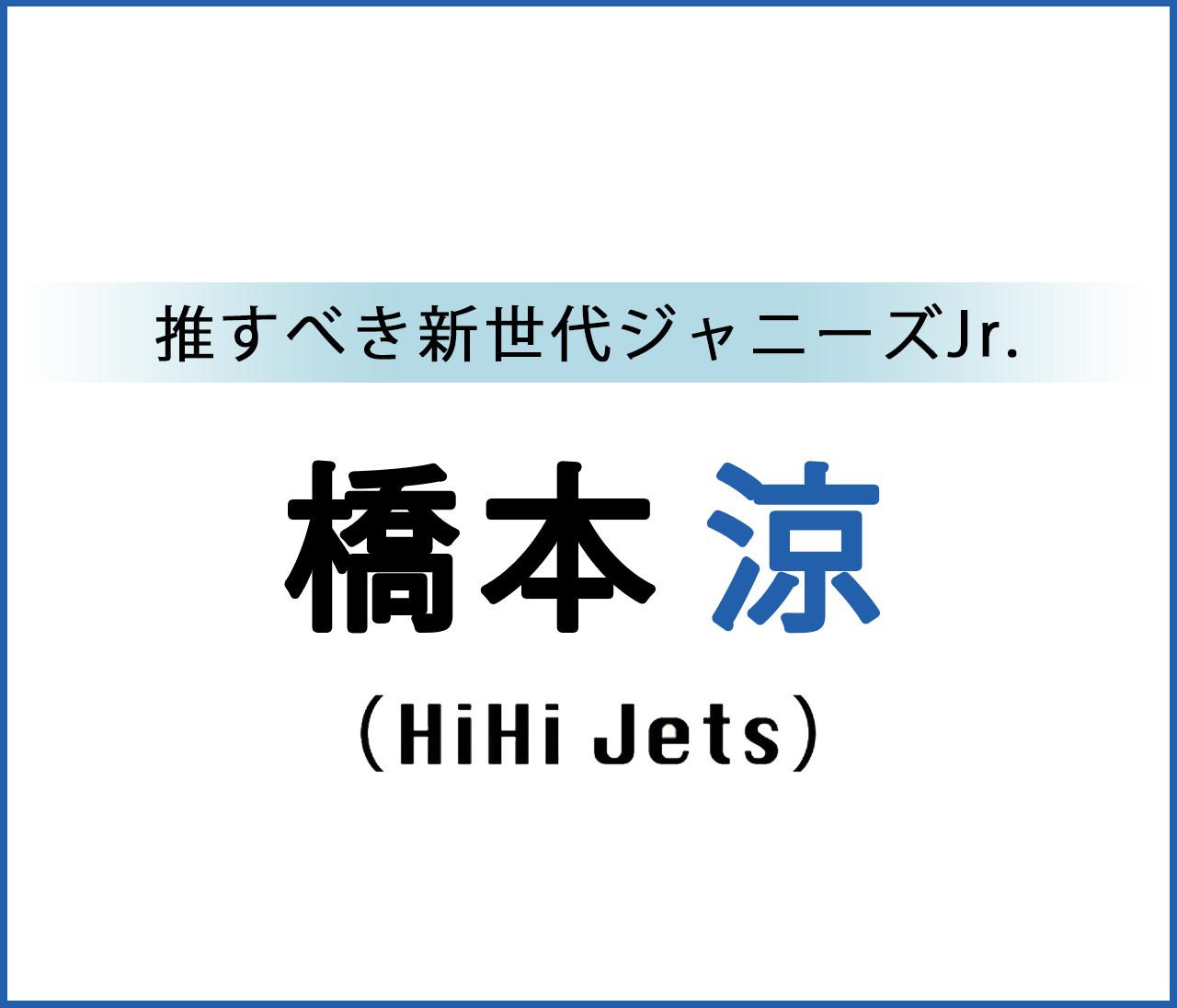 #HiHiJets #橋本涼 BAILA初登場スペシャルインタビュー!【新世代ジャニーズJr.】