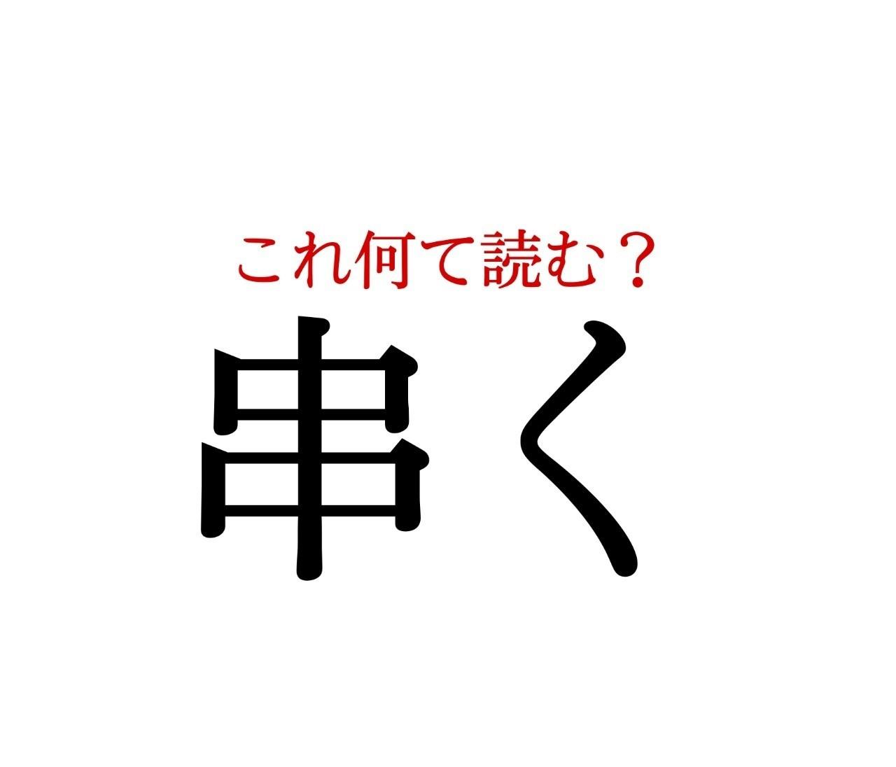 「串く」:この漢字、自信を持って読めますか?【働く大人の漢字クイズvol.275】