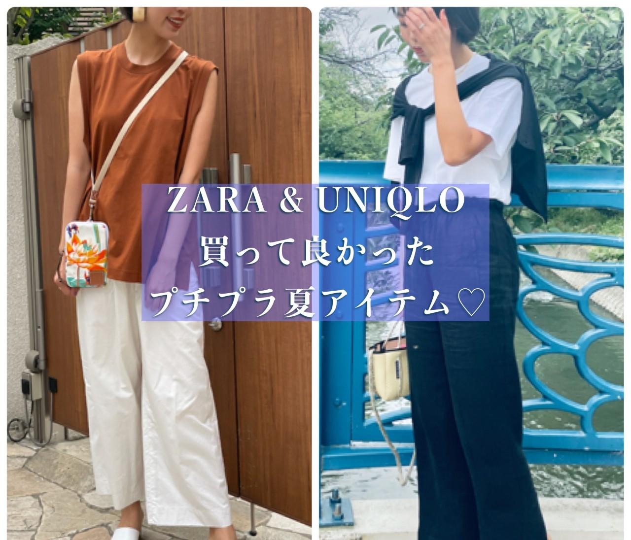 <ZARA&UNIQLO>5000円以下!後悔しない夏服◎