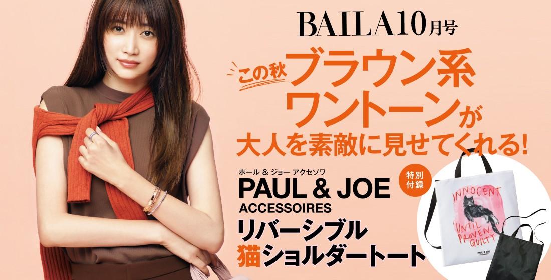 BAILA10月号 9/12(木)発売!試し読みはこちらから