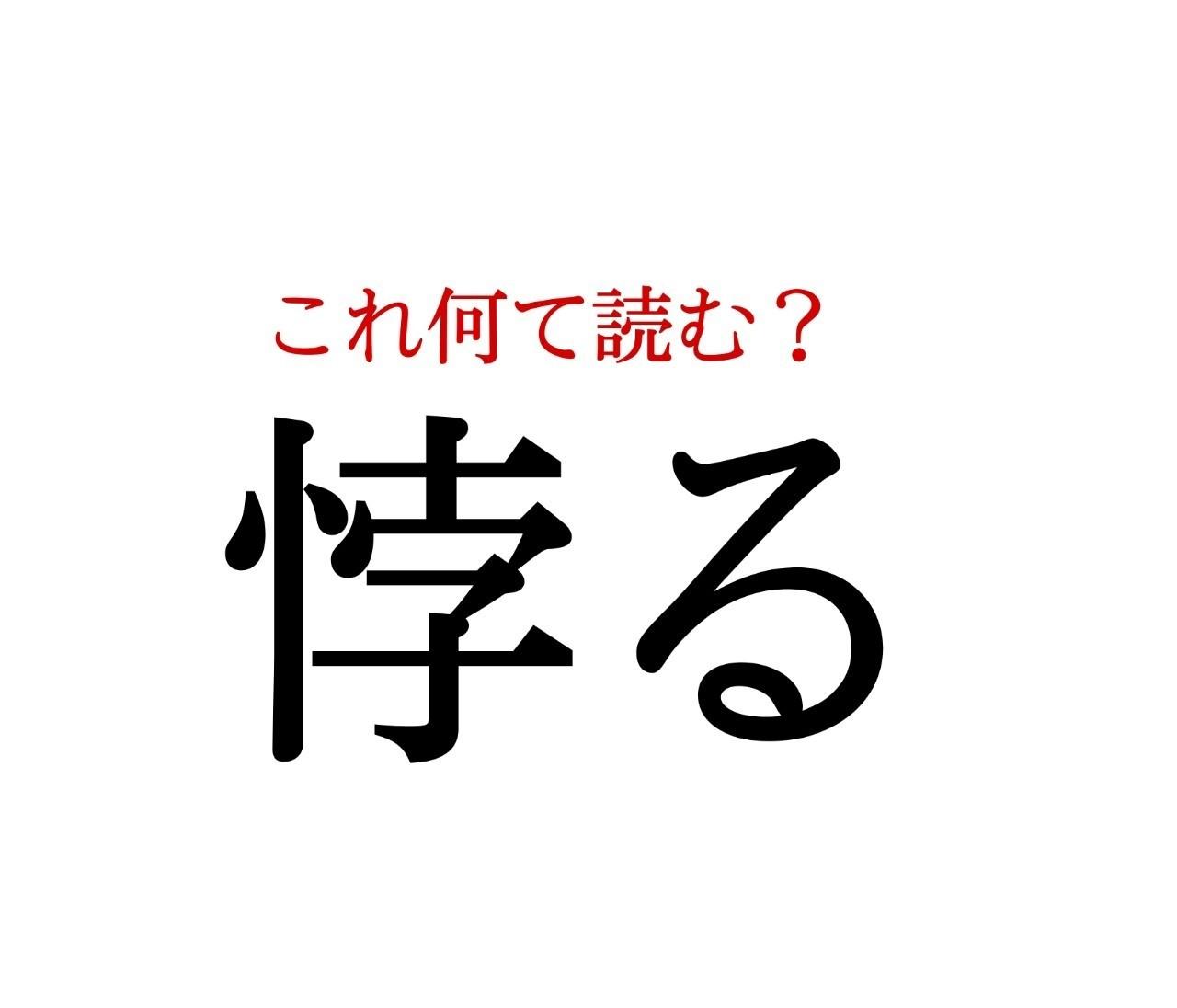 「悖る」:この漢字、自信を持って読めますか?【働く大人の漢字クイズvol.282】