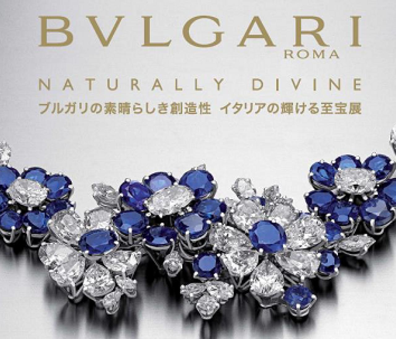 ブルガリの至宝が阪急うめだ本店に結集。美しくまばゆい展覧会が10月26日より開催中