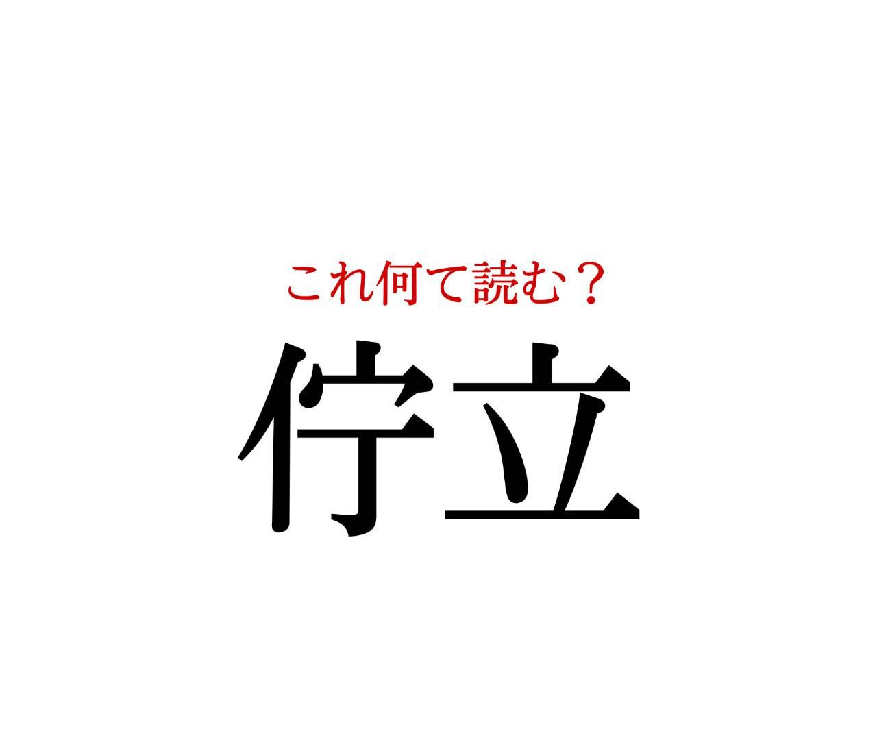 「佇立」:この漢字、自信を持って読めますか?【働く大人の漢字クイズvol.119】