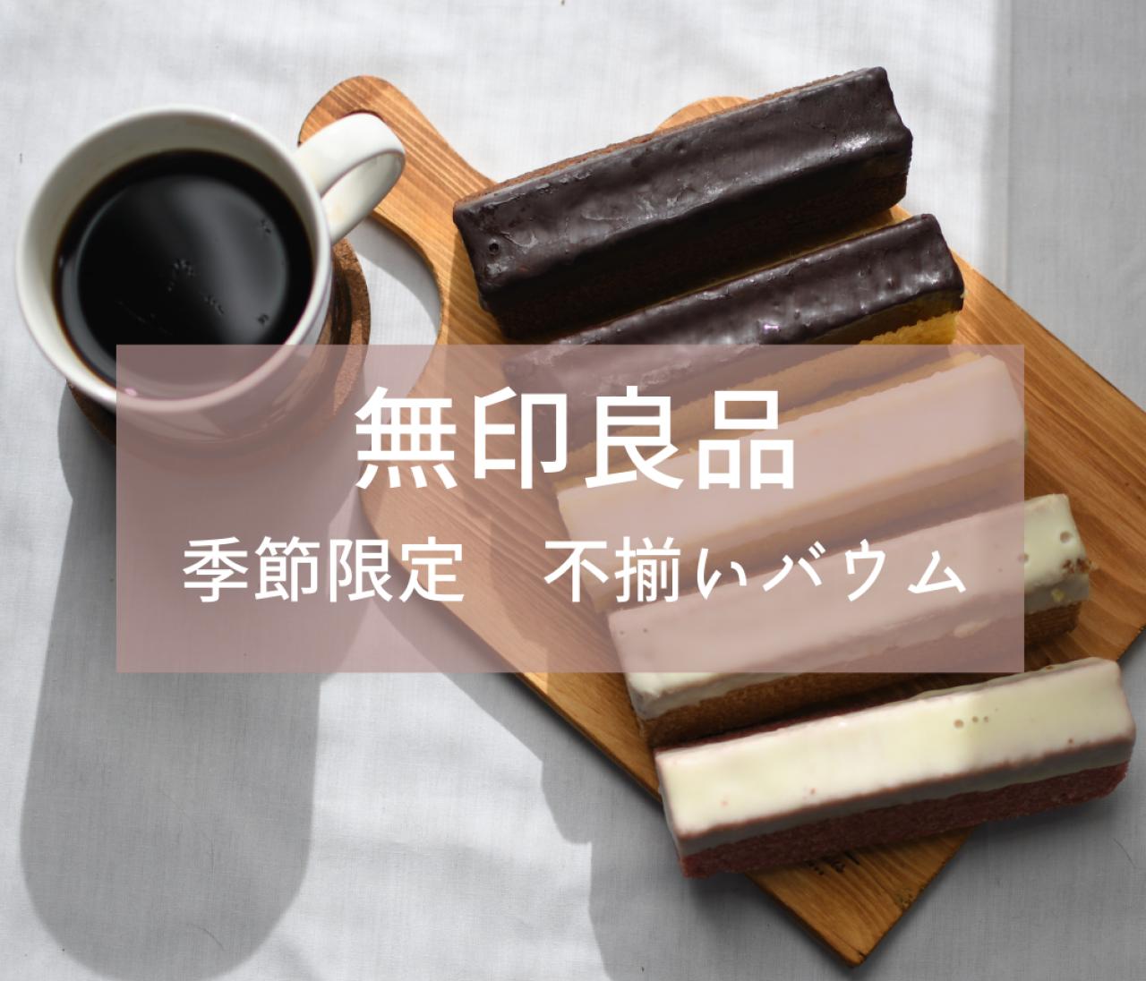 【無印良品】「不揃いバウム」、季節限定フレーバー5選!不動のお菓子ランキング1位をお試し♡
