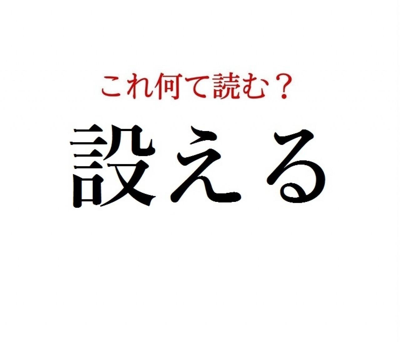 「設える」:この漢字、自信を持って読めますか?【働く大人の漢字クイズvol.305】