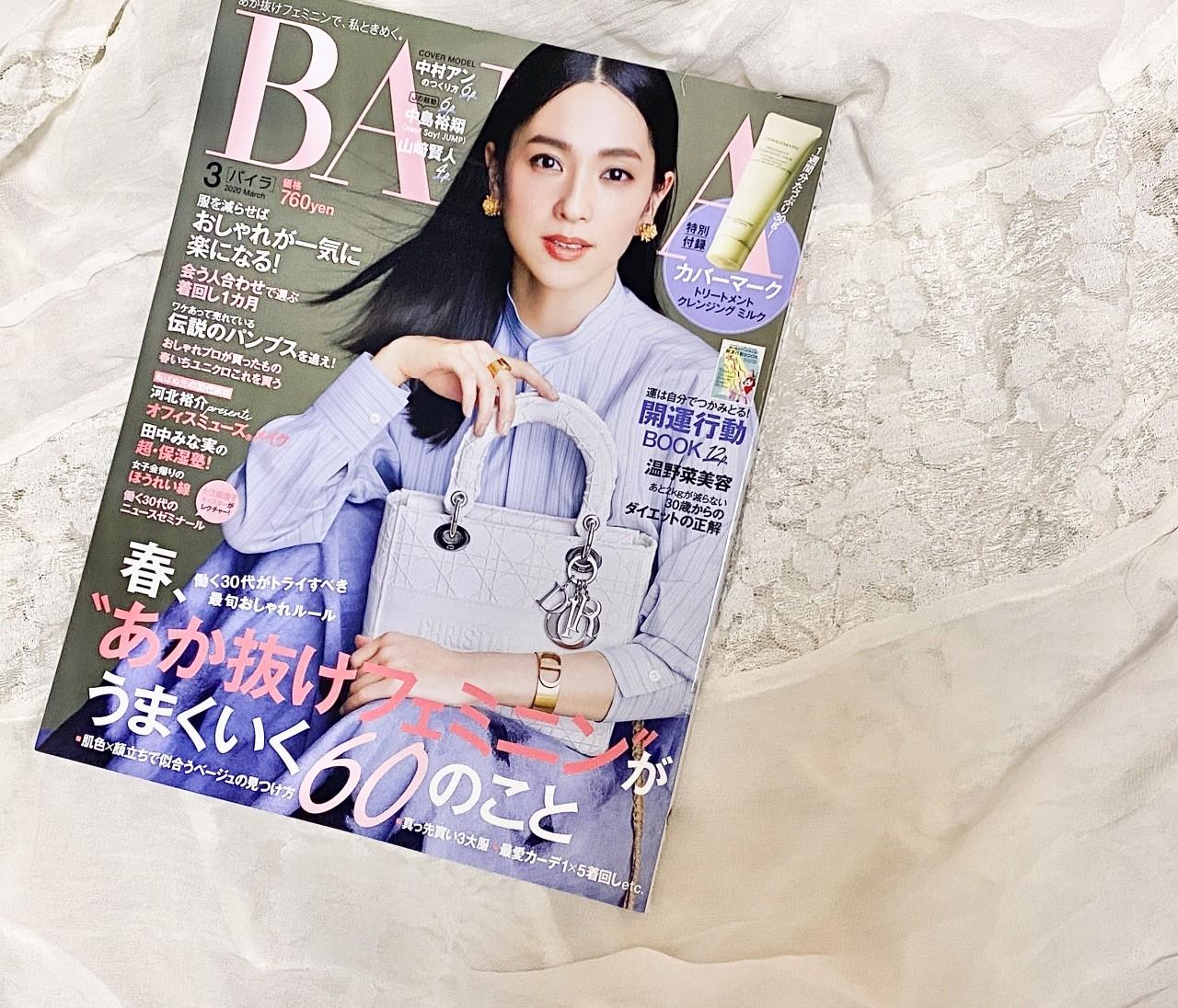 本日発売!【BAILA3月号】で30代・春のお仕事コーデ支度