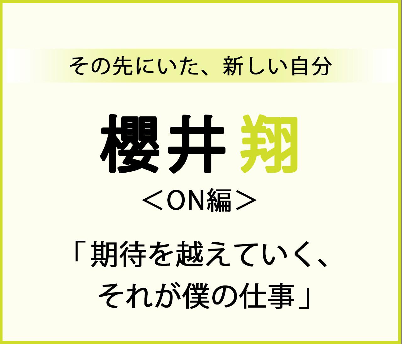 """【 #櫻井翔 スペシャルインタビュー】「やる前にギブアップは絶対に、ないです」""""ON""""の櫻井翔"""
