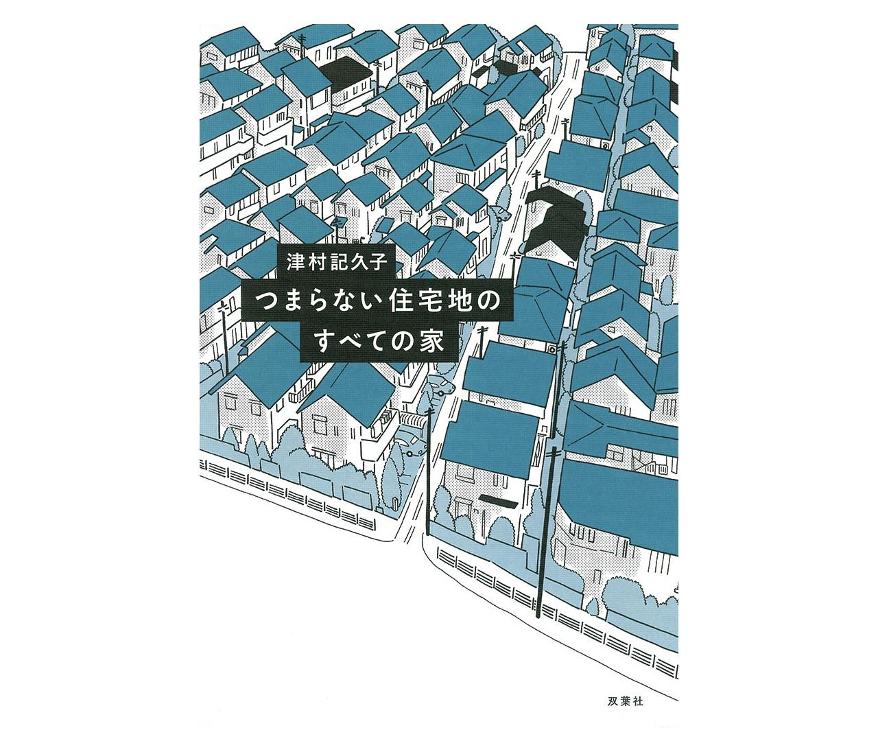 家庭の闇に光をあてた津村記久子の長編小説『つまらない住宅地のすべての家』をレビュー!【30代におすすめの本】