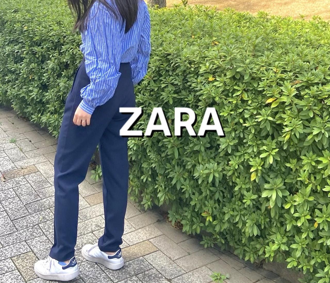 【ZARA】話題の美パンツ、噂は本当でした!完売まちがいなしの高コスパ・優秀さ◎