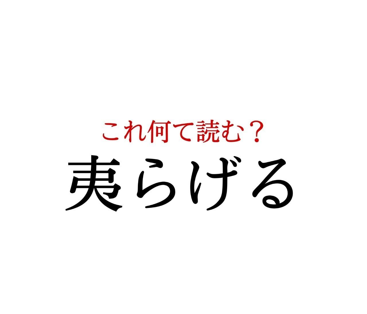 「夷らげる」:この漢字、自信を持って読めますか?【働く大人の漢字クイズvol.248】
