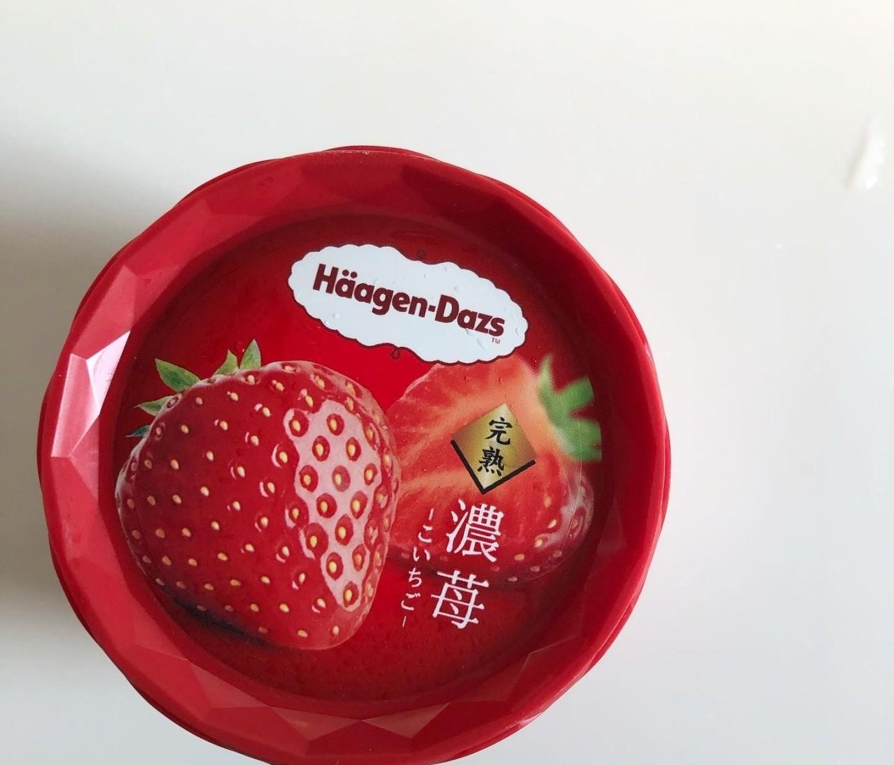 今日発売!ハーゲンダッツ「濃苺」前日に〇〇を要チェック‼︎
