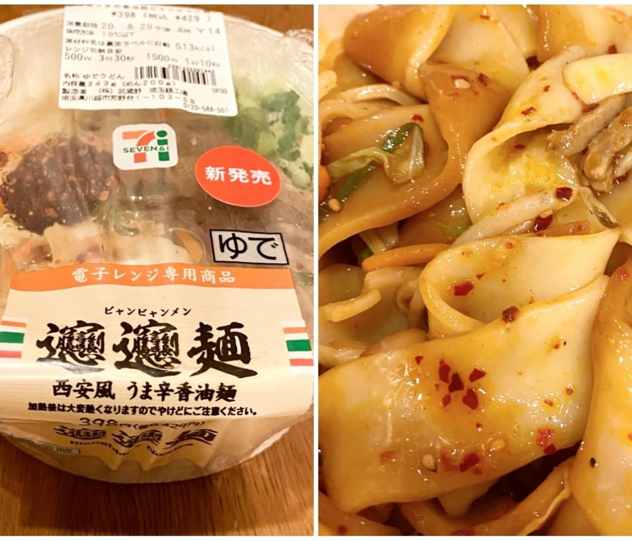 【セブン-イレブンの「ビャンビャン麺」が美味い!】読めない漢字名で話題!絶品コンビニ中華麺を実食レビュー