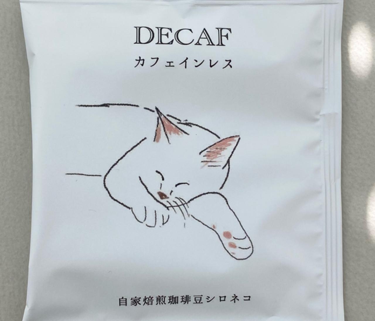 猫好きでコーヒー好きのあの人に贈りたい。自家焙煎珈琲豆シロネコのドリップバッグ【エディターのおうち私物#238】