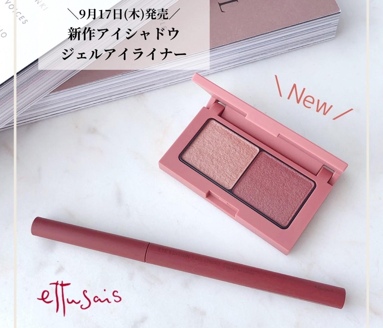 【エテュセ秋新作】くすみカラーが可愛いアイエディション♡