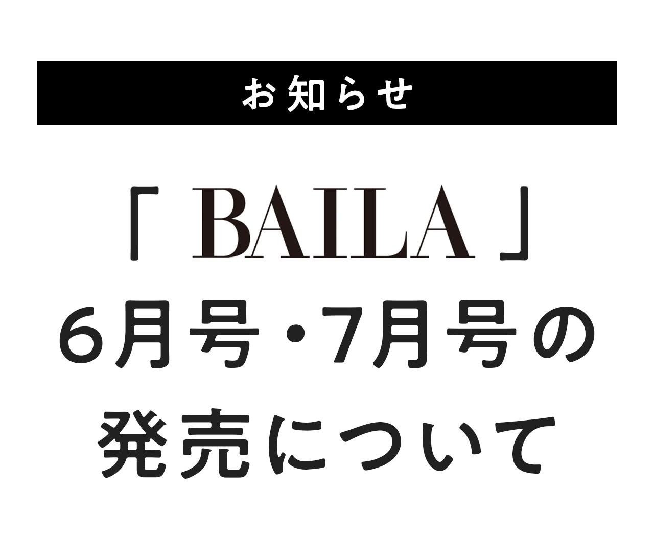 「BAILA」6月号・7月号の発売について