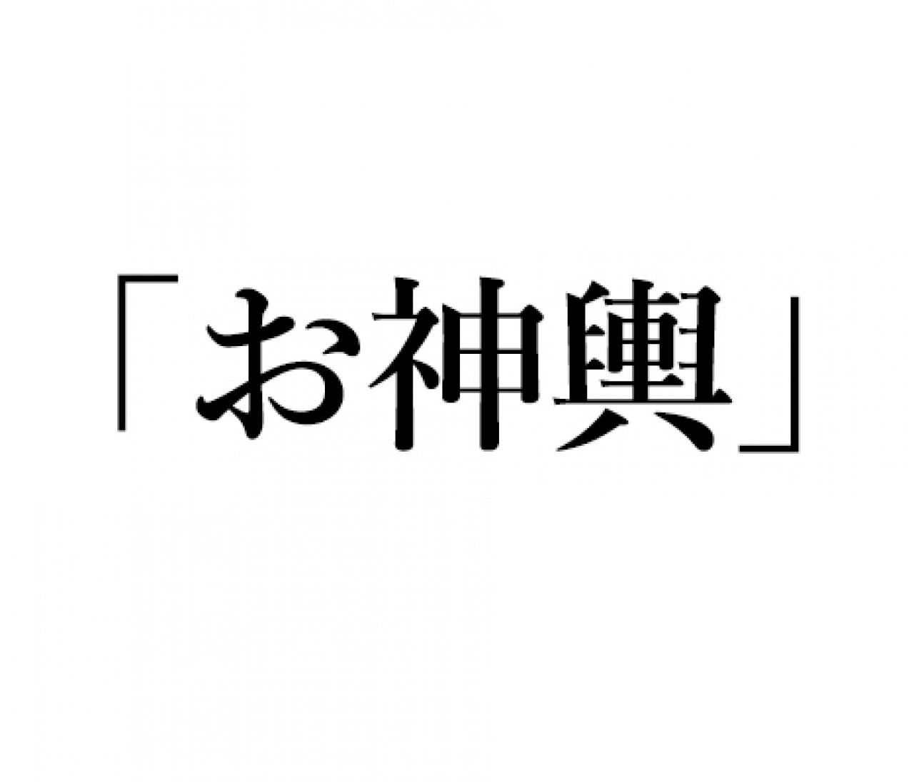 【英語クイズ】「お神輿」は英語でなんて言う?