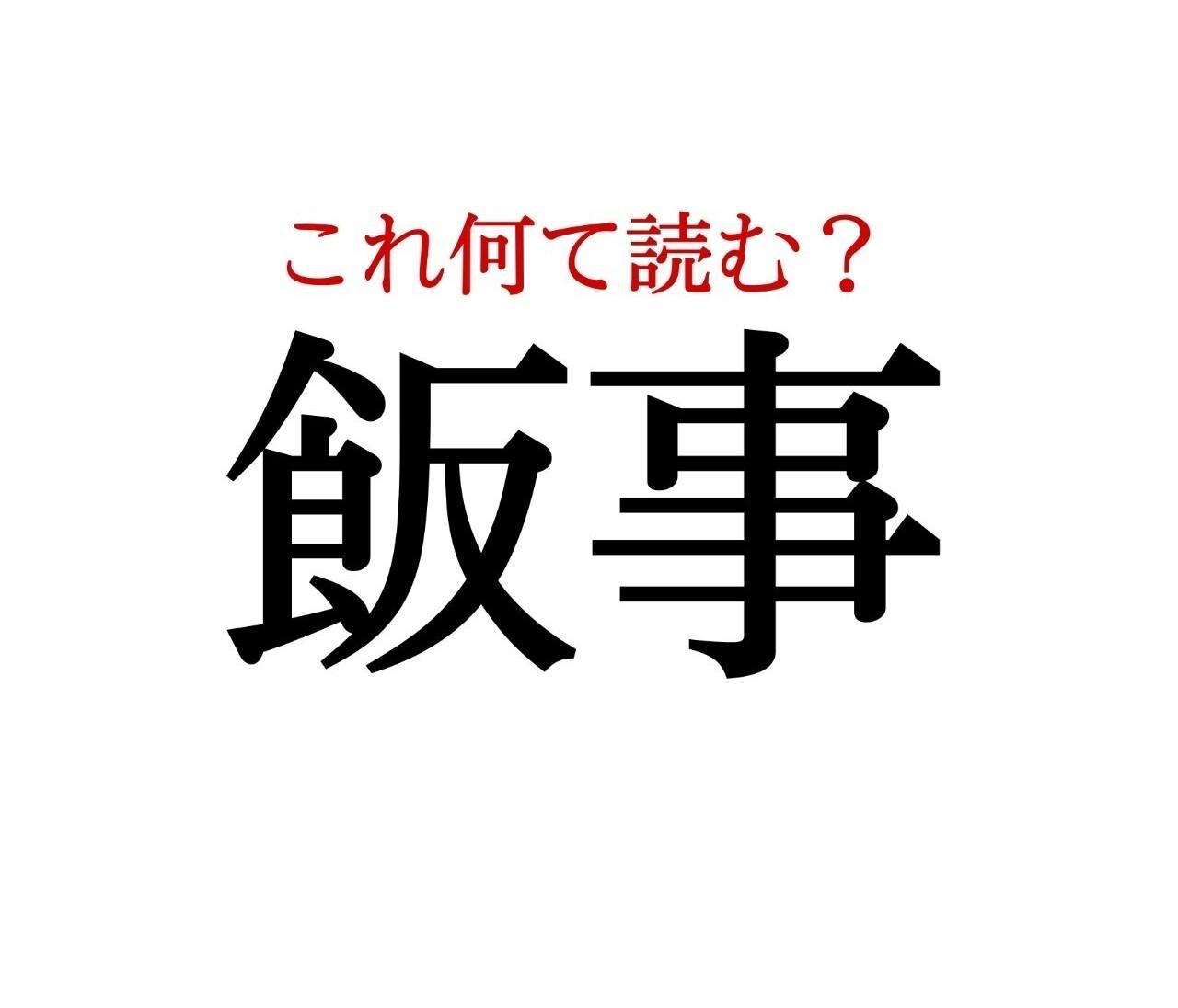 「飯事」:この漢字、自信を持って読めますか?【働く大人の漢字クイズvol.298】