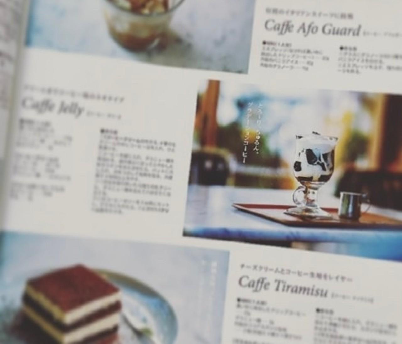 【つくレポ】10月号食いしん坊ジャーナルのコーヒー特集