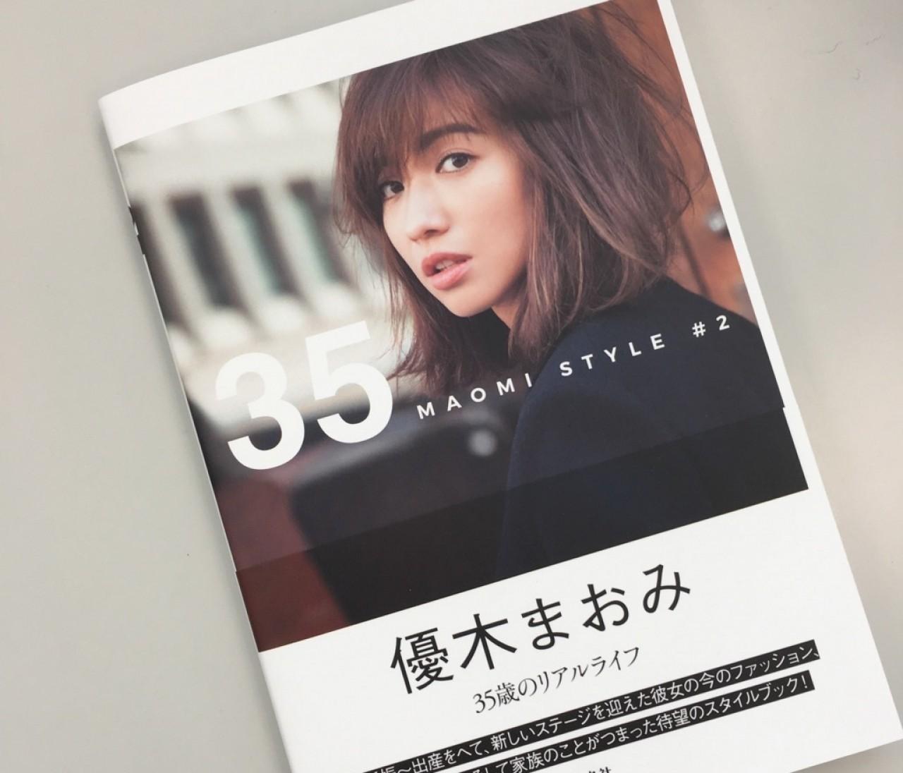 「35 MAOMI STYLE #2」優木まおみちゃんの新刊です!