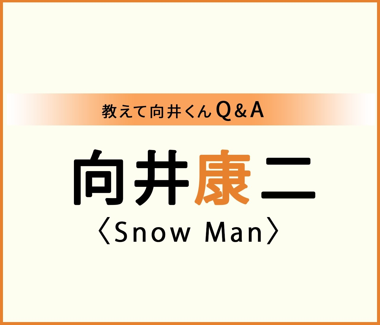 【Snow Man 向井康二くん】必見!プライベートQ&A♡