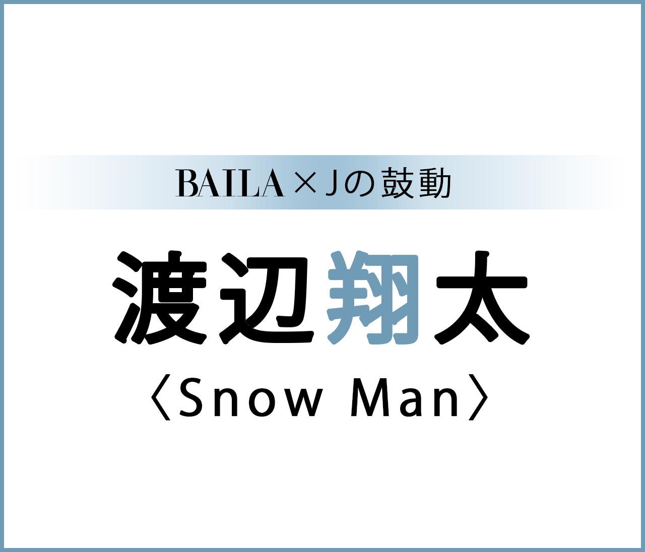 【 #SnowMan #渡辺翔太 】渡辺翔太スペシャルインタビュー!【BAILA × Jの鼓動】