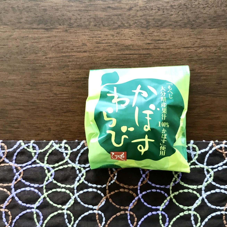 【カルディ(KALDI)】エディターおすすめお菓子&デザート&おつまみ(かぼすわらび)