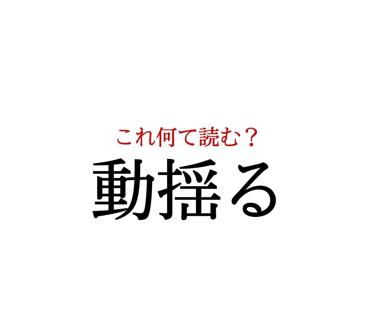 「動揺る」:この漢字、自信を持って読めますか?【働く大人の漢字クイズvol.235】